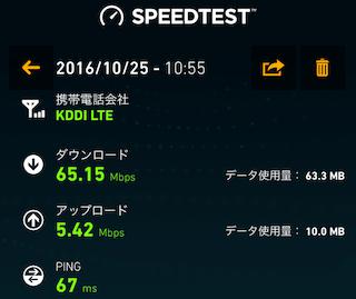 iphone5s-ios10-1-mineo-factorymark_profile