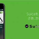 クレジットカード一体型のSuicaの場合、SuicaをApple Payに登録できないと判明