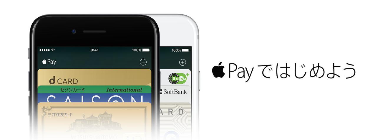 Apple Pay対応アプリが公開!出前館、じゃらんなど全7種類がTouch IDで決済可能