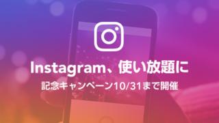 【LINEモバイル】コミュニケーションフリーでInstagramもカウントフリー対象に 11月1日から