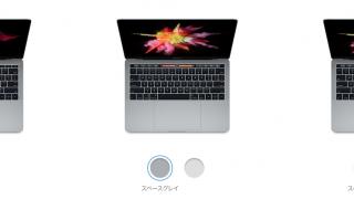 Touch Bar搭載MacBook Proの初回出荷分が完売!次回の出荷は3~4週間後に