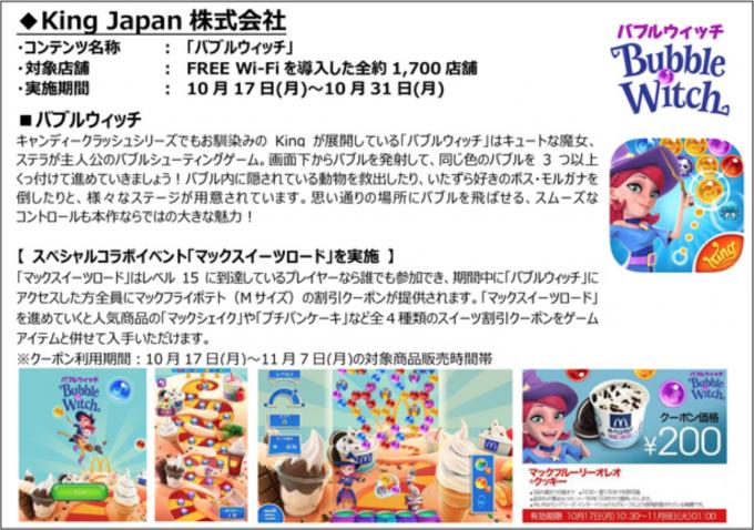 mcdonalds-free_wifi-king_japan_free_service