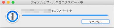pic-1password-export-5