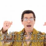 ピコ太郎のPPAPをSiriに歌いかけるとSiriも歌い始める!Apple PayとApple Watchをアピール
