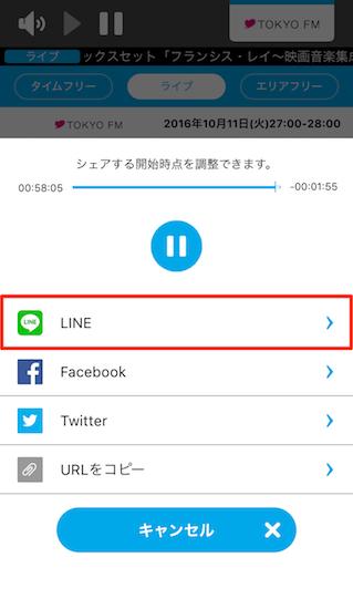 radiko-how_to_use_share_radio2