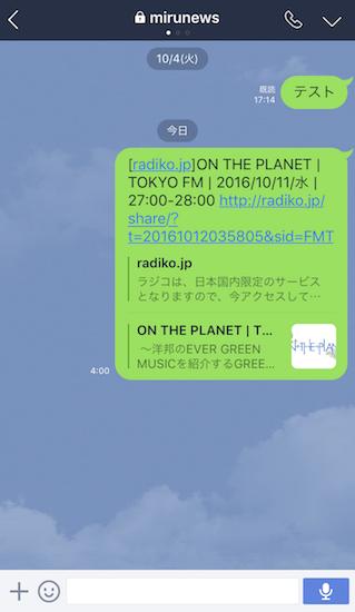 radiko-how_to_use_share_radio4