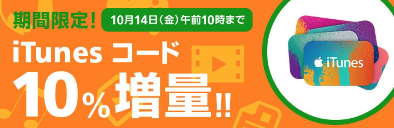ソフトバンクオンラインショップでiTunesコードが10%増量中!増量は10月14日午前10時まで