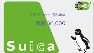 Suicaカード不要!SuicaアプリでSuicaカードを新規発行する方法
