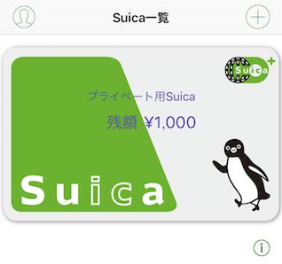 Suicaカード不要!SuicaアプリでSuicaカードを新規発行する方法 払戻しの注意点も解説