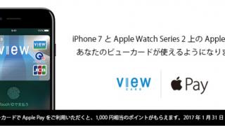 改札で止まらない!Suicaアプリでオートチャージの設定をする方法 – iPhone7/7 Plus対応