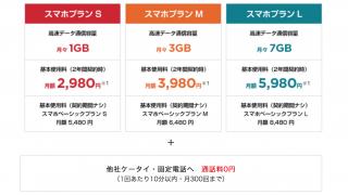 Y!mobile、1回当たり10分以内の通話が回数無制限で無料に!開始は、2017年2月1日から