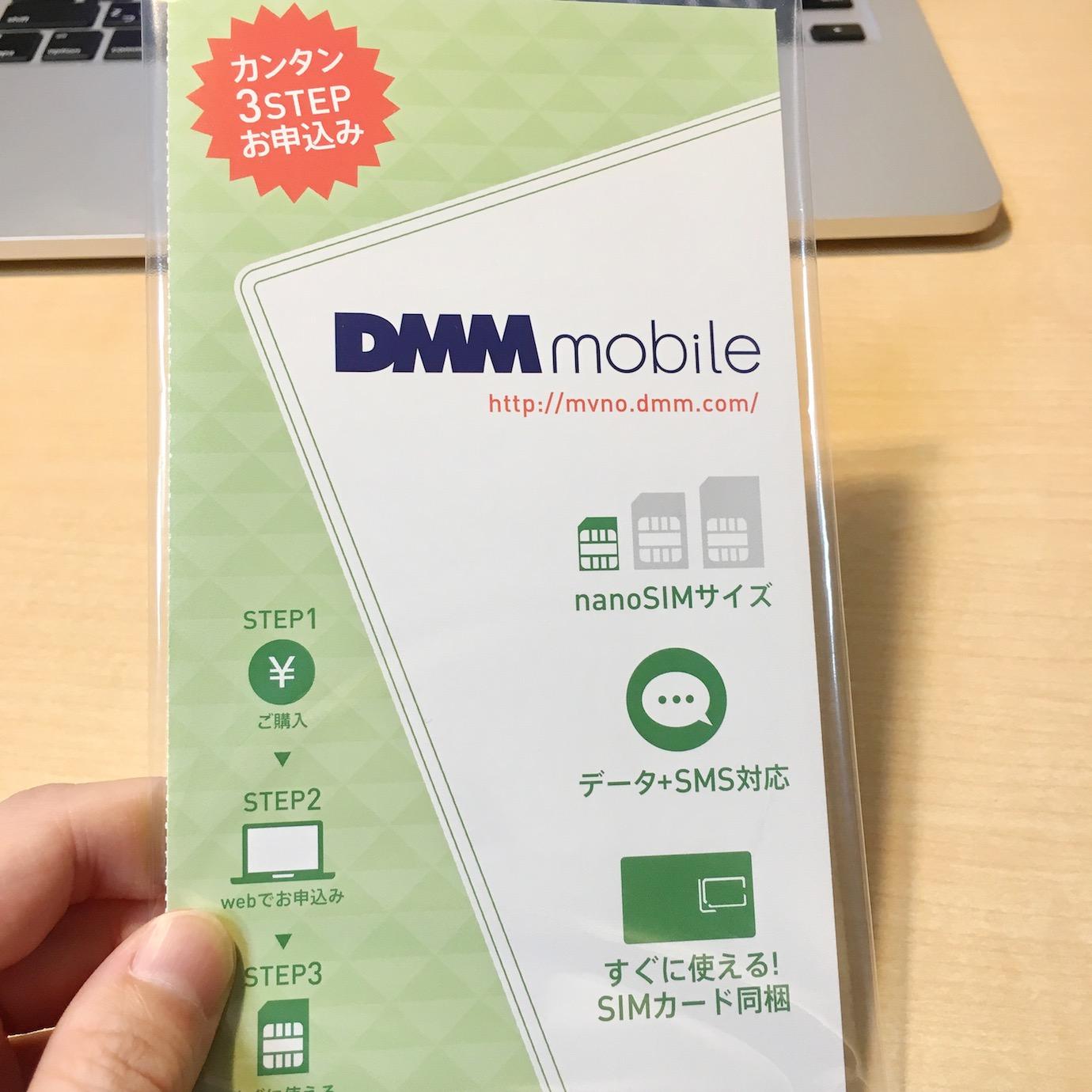 iPhone7/SE/6sのDMMmobile動作確認・設定まとめ iOS10.2確認済み