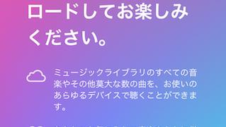 Apple Music、日本でも学生プランの提供を開始!月額480円で利用可能