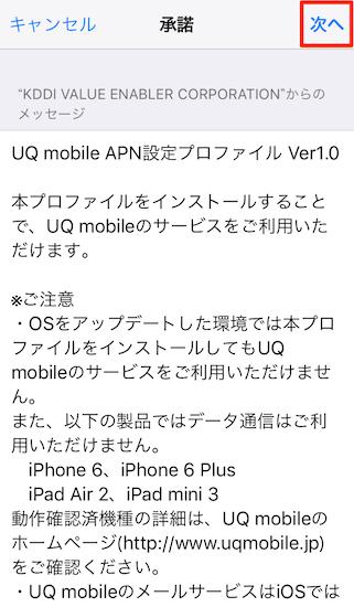 how-to-install-uqmobile-apn-profile2