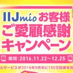 IIJmio、ZenFone3などが当たる「お客様ご愛顧感謝キャンペーン」を実施!12/25まで