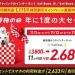 ソフトバンク光/Airに申し込むと、月額料金から1,111円が11ヶ月間割引!おうち割 光セット適用時は更にお得