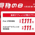 ソフトバンク、iPadの利用料金が実質1,111円となるキャンペーンを実施!11/3~11/13まで