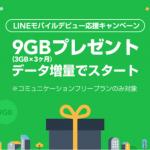 LINEモバイル、月々3GBの通信量を3ヶ月間増量するキャンペーンを実施!