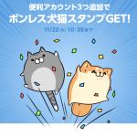 【もふ屋】便利アカウント追加でボンレス犬猫のスタンプを無料でGET!11/21まで