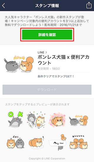 line-mofuya-boneless-inu-and-neko-convenient-account-addition-campaign5