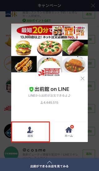 line-mofuya-boneless-inu-and-neko-convenient-account-addition-campaign7