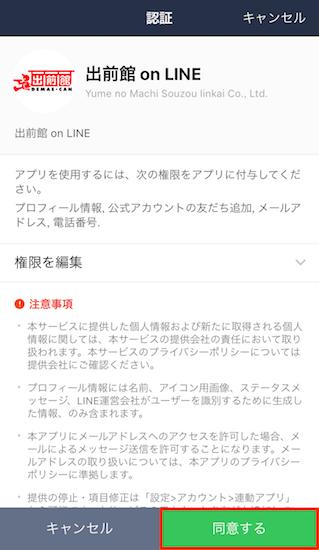 line-mofuya-boneless-inu-and-neko-convenient-account-addition-campaign8