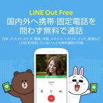 【LINE】スマホや固定電話と無料で通話できる「LINE Out Free」が登場!使い方を解説
