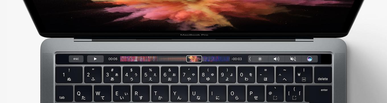 Touch Bar搭載MacBook Pro(2016)のAppleストアでの展示が中止!?生産の遅れが原因か