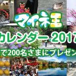 mineo、2017年の抱負をコメントするだけでカレンダーが200名に当たるキャンペーンを実施!