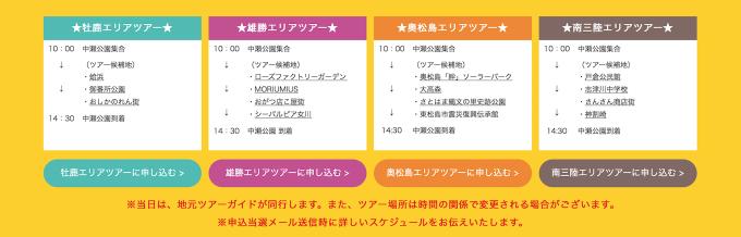 pokemon-go-explore-miyagi-reconstruction-bus-tour