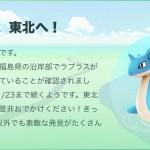 【ポケモンGO】ラプラスをGETしたいプレイヤーは岩手・宮城・福島へGo!