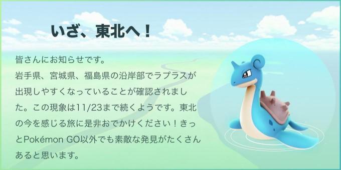 pokemon-go-iwate-miyagi-fukushima-laplace