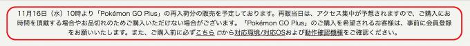 pokemon-go-plus-resale-pokemon-center-online-2016-november-16