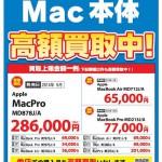 ソフマップ、MacBook ProやMacBookなどの買取価格を最大1万円増額するキャンペーンを実施!