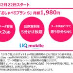UQmobileが「おしゃべりプラン」発表!月額1,980円からかけ放題とデータ通信が利用可能