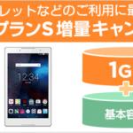 Y!mobile、データプランSの通信量を1GB増量するキャンペーンを実施!シェアサービスも発表