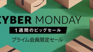 Amazon、プライム会員限定で1週間のビッグセール「CYBER MONDAY」を開催中!