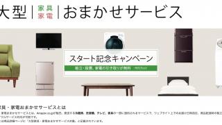 Amazon、日時指定できる家具・家電の組立・設置サービス「大型家具・家電おまかせサービス」を開始!