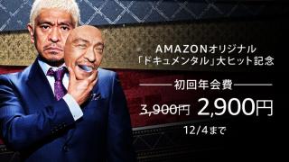 Amazonプライムの初回年会費が1,000円OFF!12月4日までの申込みが対象
