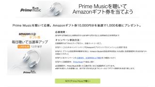 Amazon、聴くだけで1万円分のAmazonギフト券が抽選で当たるキャンペーンを実施中!