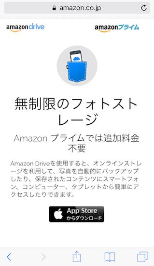 amazon-prime-photos-web-site-iphone