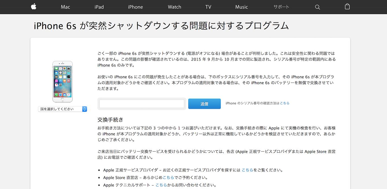 【iPhone6s】Appleのバッテリー無償交換プログラム適用対象であるかどうかを調べる方法