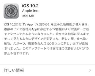 apple-software_update_ios10-2-1