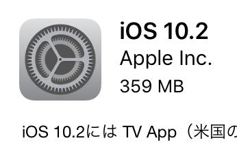 iPhone7/6s/SE/5s(iOS10.2)の動作確認!UQは好調、mineoとDMMは変動あり