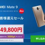 DMMmobile、HUAWEI Mate 9を11,000円値下げ中!通話SIMの申込みで3,000pt