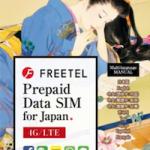 FREETEL、プリペイドSIMに3GB・5GBプランを追加!通信利用量の増加を受けて
