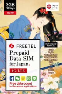 freetel-prepaid-data-sim-for-japan-3gb-plan-package
