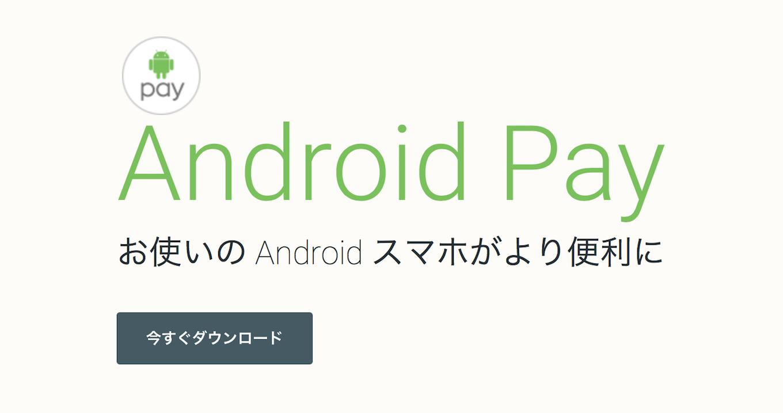 Google、Android Payの提供を開始!今なら楽天Edyの初期設定で400円分のEdyプレゼント