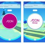 【ポケモンGO】イオンの店舗がポケストップやジムとして登場!国内外3,500店舗が対象