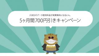 nuroモバイル、5ヶ月間の月額料金を700円割り引く太っ腹キャンペーンを実施!2/28まで